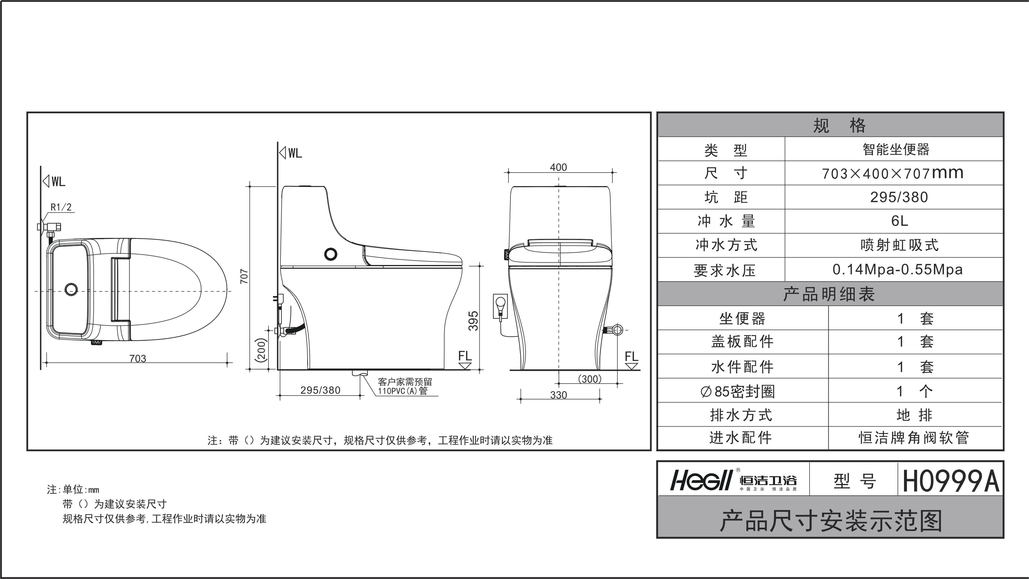 h0999a产品尺寸安装示范图