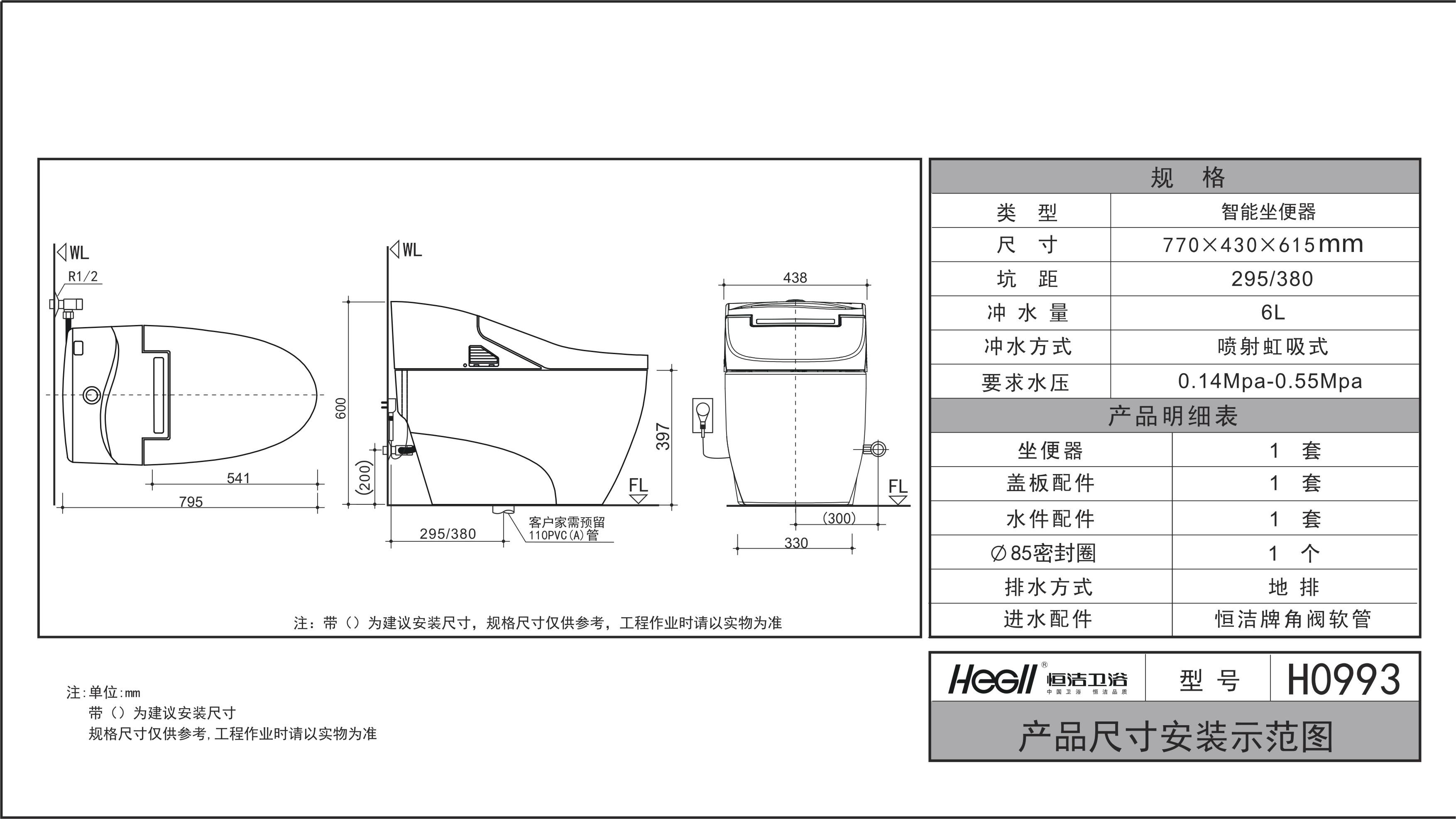 马桶水件安装图