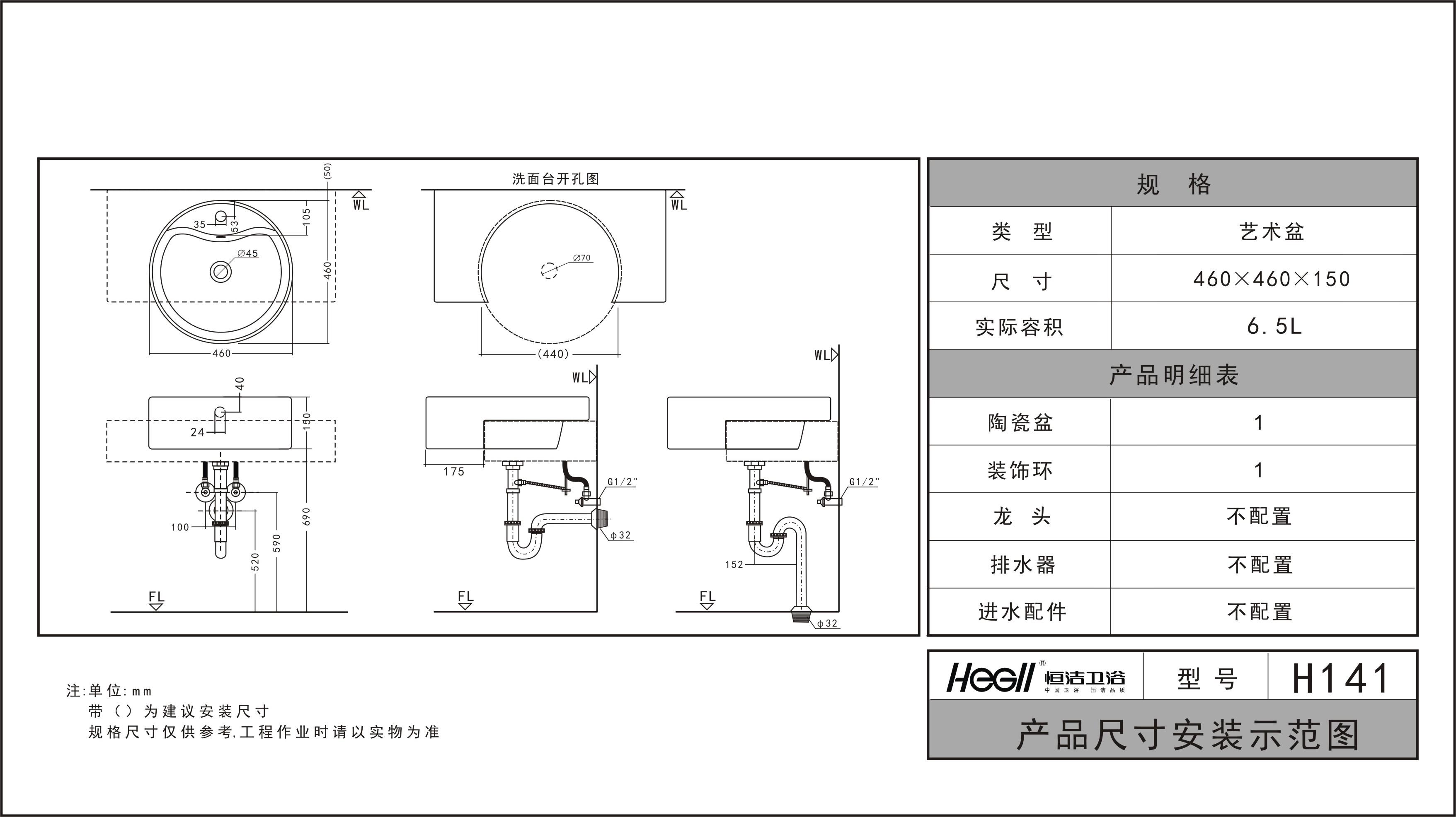 h141-整体卫浴-恒洁卫浴官网-十大卫浴品牌-技术领先