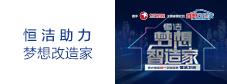 龙8国际pt_梦想改造家