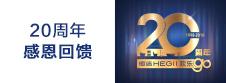 龙8国际pt_20周年感恩回馈