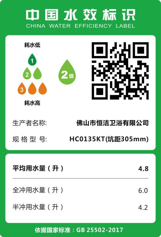 HC0135KT超旋风节水坐便器