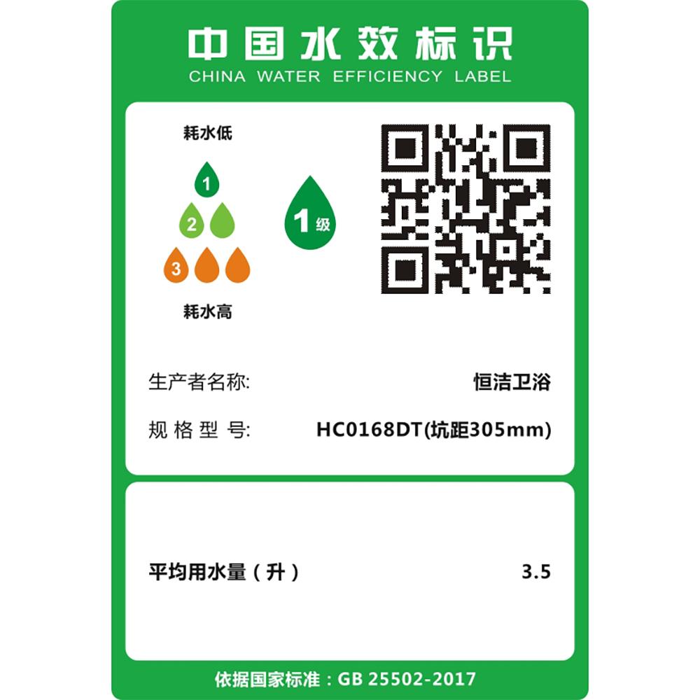 HC0168DT超旋风节水坐便器