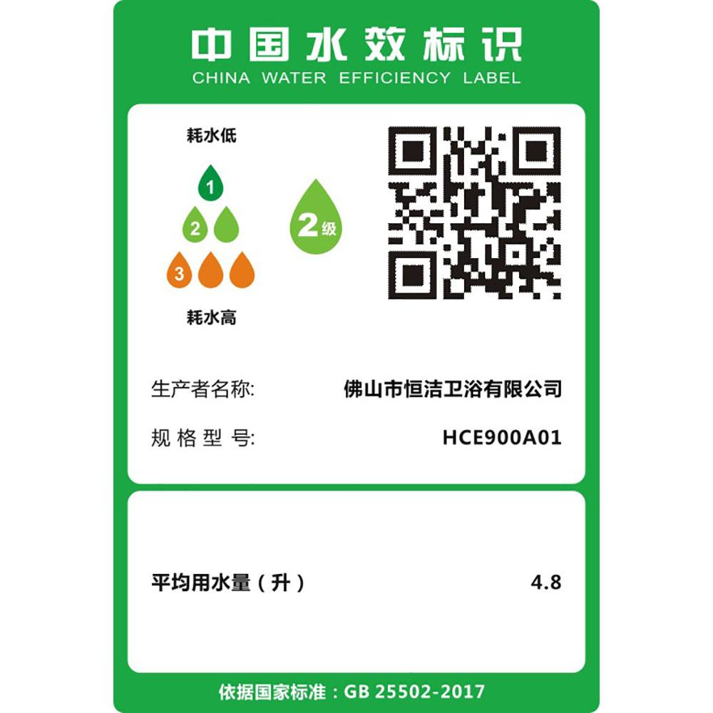 HCE900A01 Q9 yabo88亚博体育app一体机