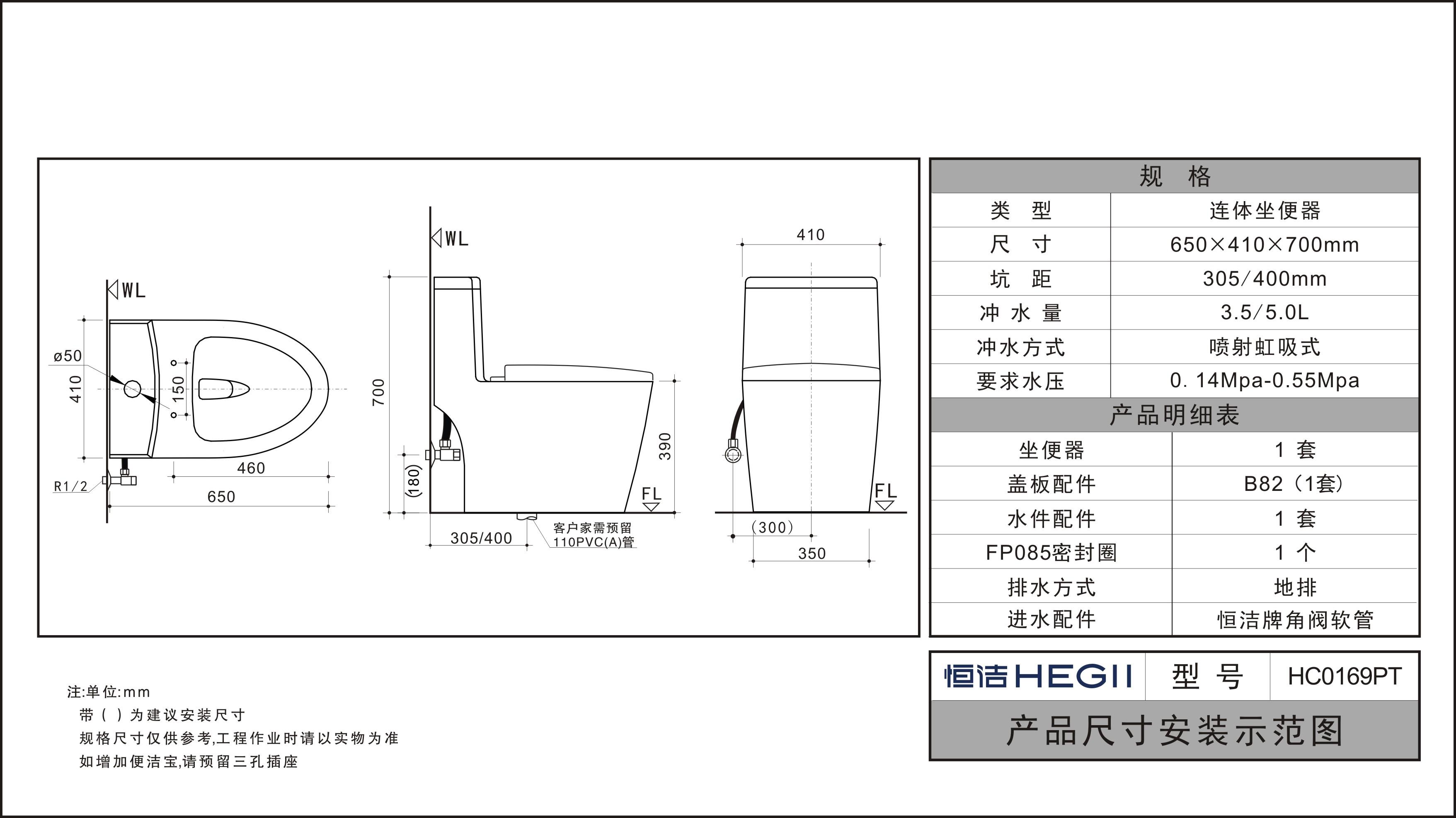 喷射虹吸式坐便器_HC0169PT薄型水箱坐便器-恒洁卫浴