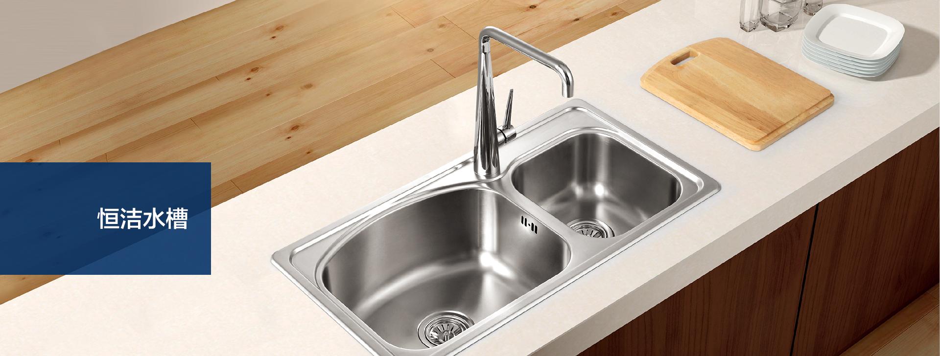淋浴房五金配件品牌_厨房水槽-不锈钢水槽-水槽十大品牌-恒洁卫浴官网